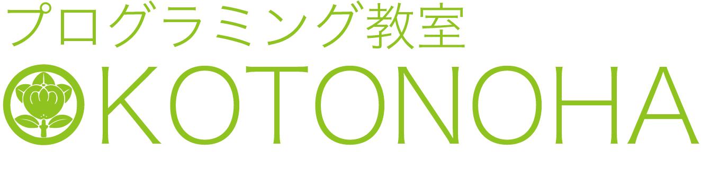 プログラミング教室 KOTONOHA
